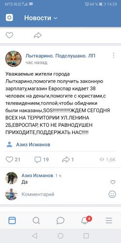 Screenshot_20190725_142938_com.vkontakte.android.jpg