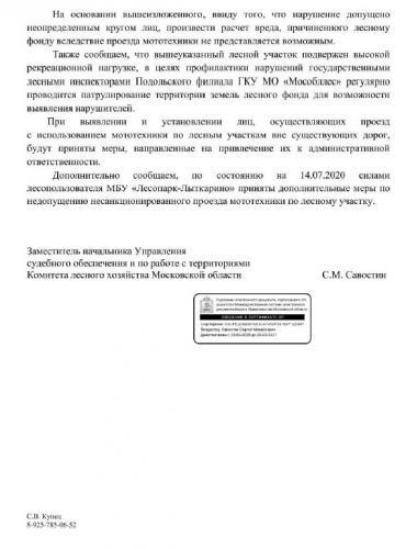 Комитет лесного хозяйства МО 2.jpg