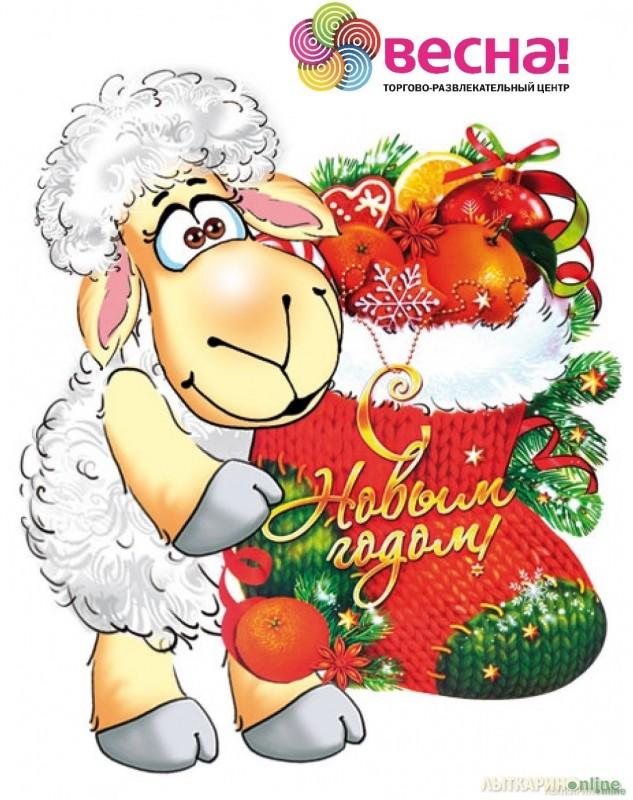 Картинки овцы на новый год