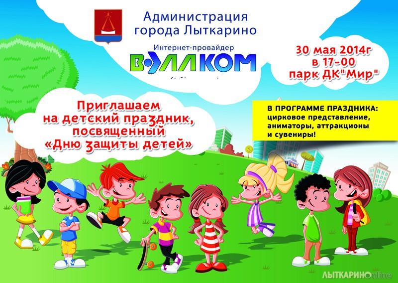 Детский праздник посвящ нный дню защиты детей аниматоры со стажем Тихвинский переулок