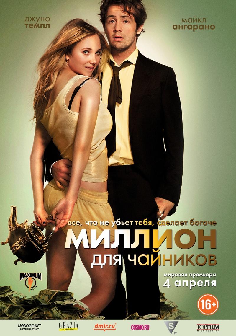 Майкл ангарано » скачать фильмы торрент бесплатно.