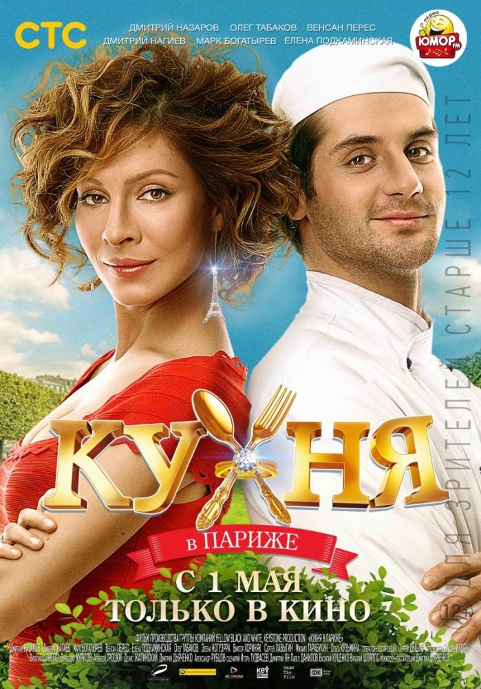 кухня в париже смотреть в хорошем качестве фильм