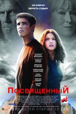 Фильм посвящённый the giver