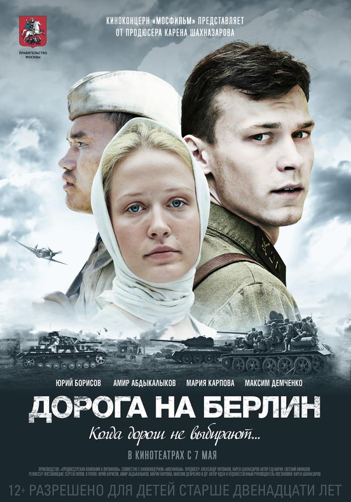 «Кино Для Детей Российское» — 2016