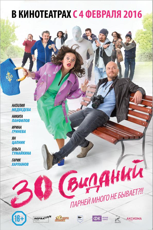 «Смотреть Онлайн 8 Первых Свиданий 2015 Полный Фильм» — 2011