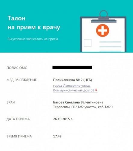 Взять талон к врачу по интернету в брянске