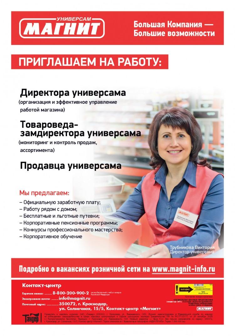 Рубль Бум: отзывы сотрудников о работодателе