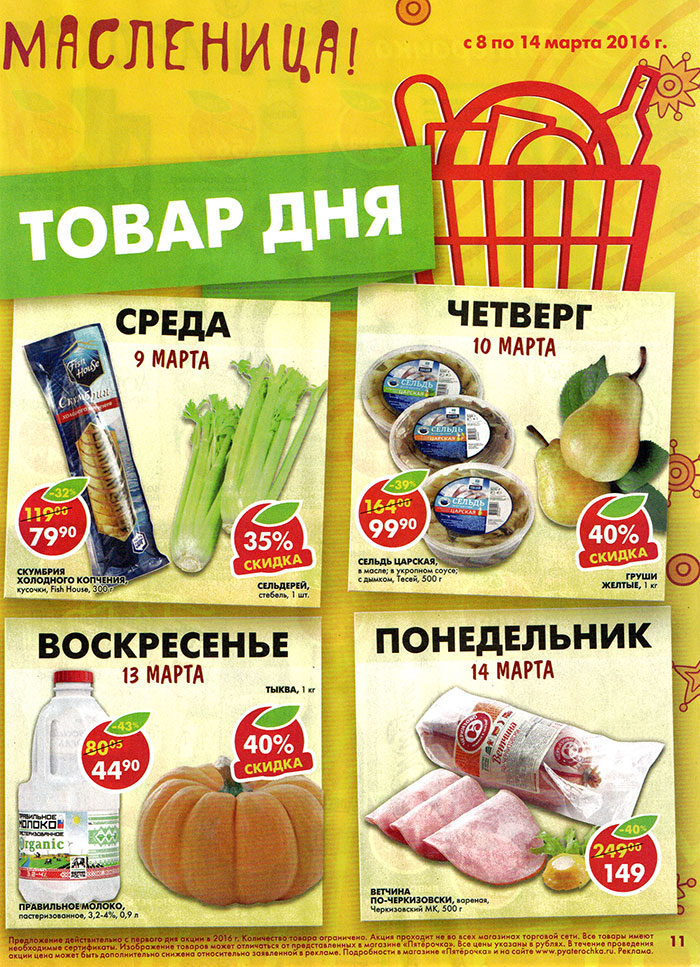 Скидочные акции проходящие в Москве