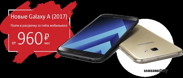 условия кредита на телефон в мтс