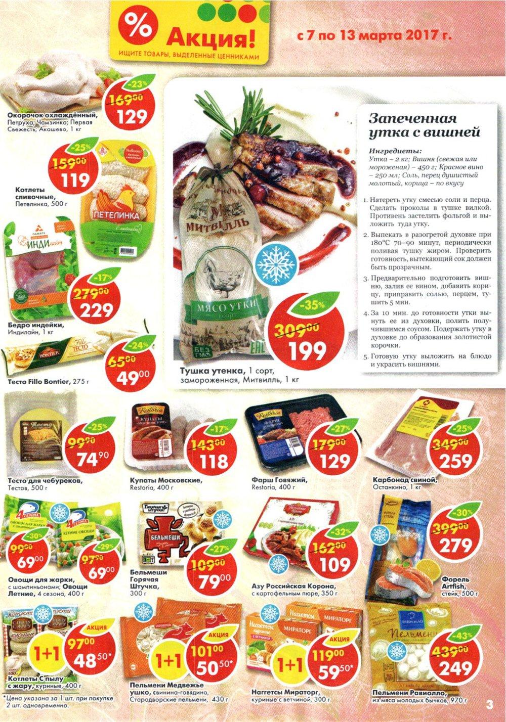 Интернетмагазин косметики и парфюмерии Letoile купить