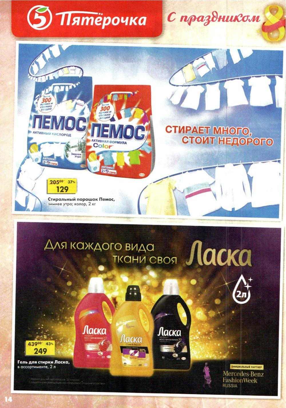 Акции Перекресток  Скидки в супермаркетах Москвы и Области